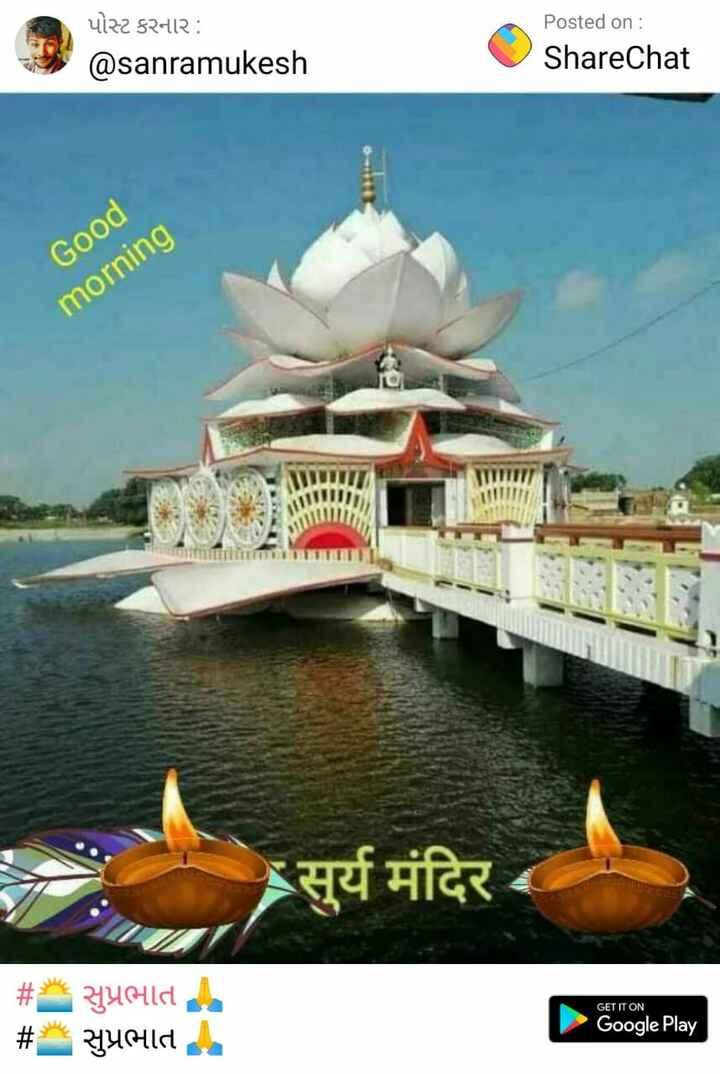 रंગીla raजा - પોસ્ટ કરનાર : @ sanramukesh Posted on : ShareChat Good morning illu सुर्य मंदिर GET IT ON # સુપ્રભાત | # સુપ્રભાત Google Play - ShareChat