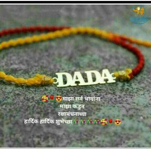 💟 रक्षाबंधन ग्रीटिंग/ वॉलपेपर - DADA 4 - माझा सर्व भावांना माझा कडुन रक्षाबंधनाच्या हार्दिक हार्दिक शुभेच्छा - ShareChat