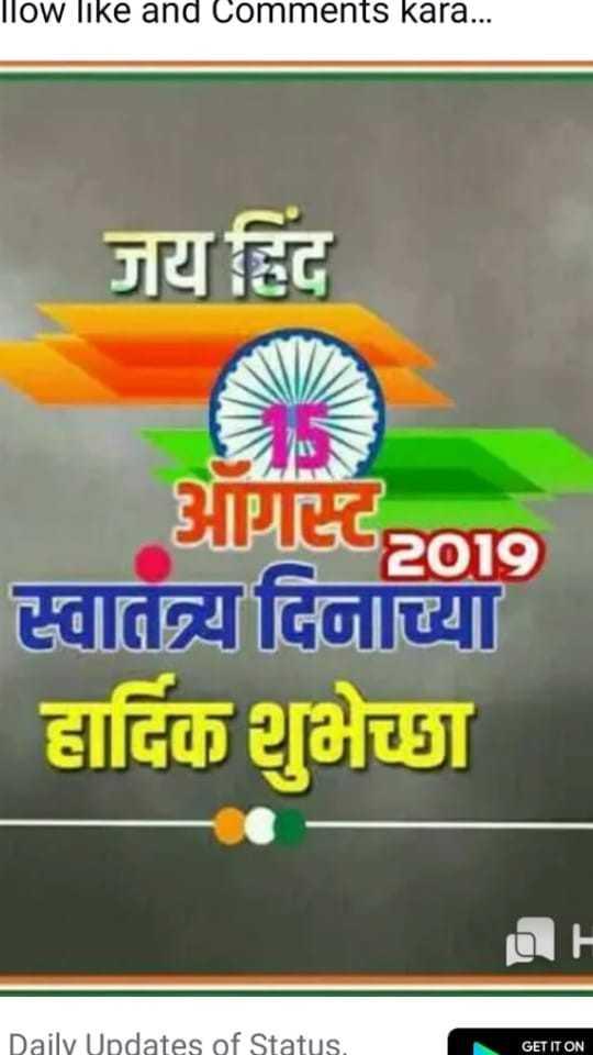 💐रक्षाबंधन शुभेच्छा - llow like and Comments kara . . . जय हिंद आगस्ट 2019 स्वातंत्र्य दिनाच्या हार्दिक शुभेच्छा H Daily Updates of Status . GET IT ON - ShareChat