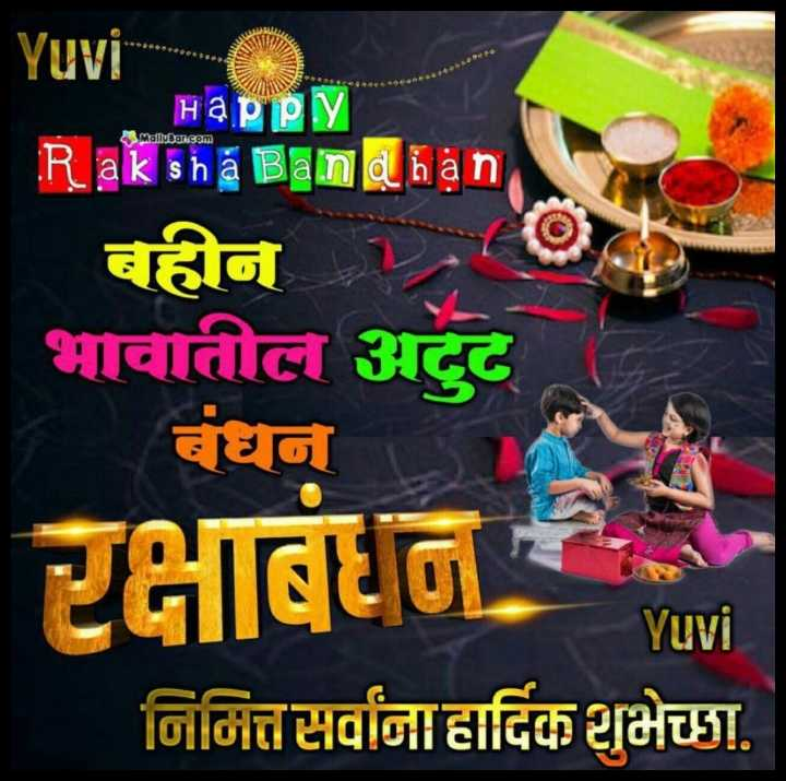 💐रक्षाबंधन शुभेच्छा - Happy Maluban . com Yuvi Raksha Bandhan बहीन भावातील अट्ट बंधन रक्षाबंधन Yuvi निमित्त सर्वांना हार्दिक शुभेच्छा . - ShareChat