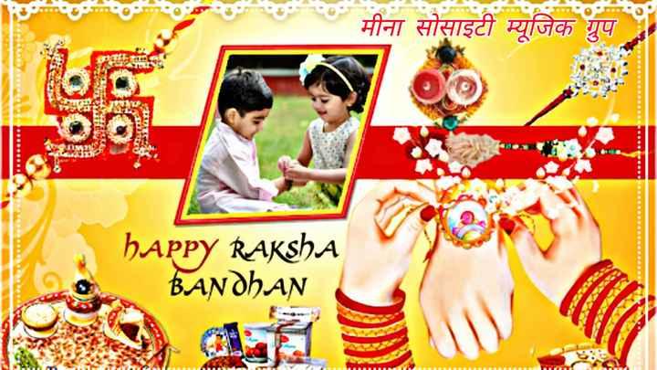 रक्षाबंधन सोंग्स - - - - - मीना सोसाइटी म्यूजिक ग्रुप happy RAKSHA BANDHAN VATAANP - ShareChat