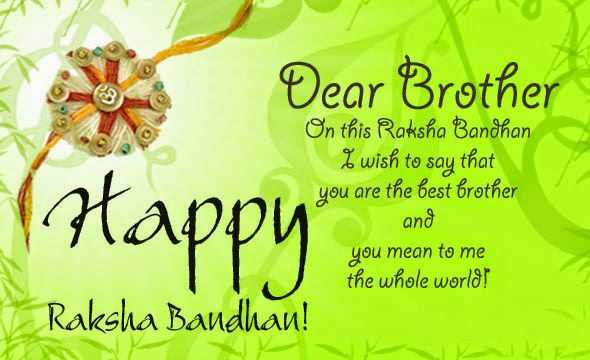 रक्षाबंधन - Dear Brother On this Raksha Bandhan % wish to say that you are the best brother and you mean to me the whole world ! Raksha Bandhan ! Happy or are on a - ShareChat