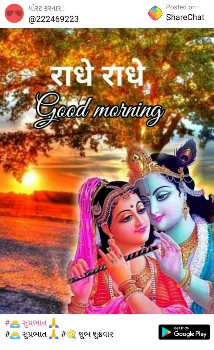 रक्षाबंधन - પોસ્ટ કરનાર : @ 222469223 Posted on : ShareChat * राधे राधे । Good morning # # सुप्रभात सुप्रभात # शुभ शुधवार GET IT ON Google Play - ShareChat