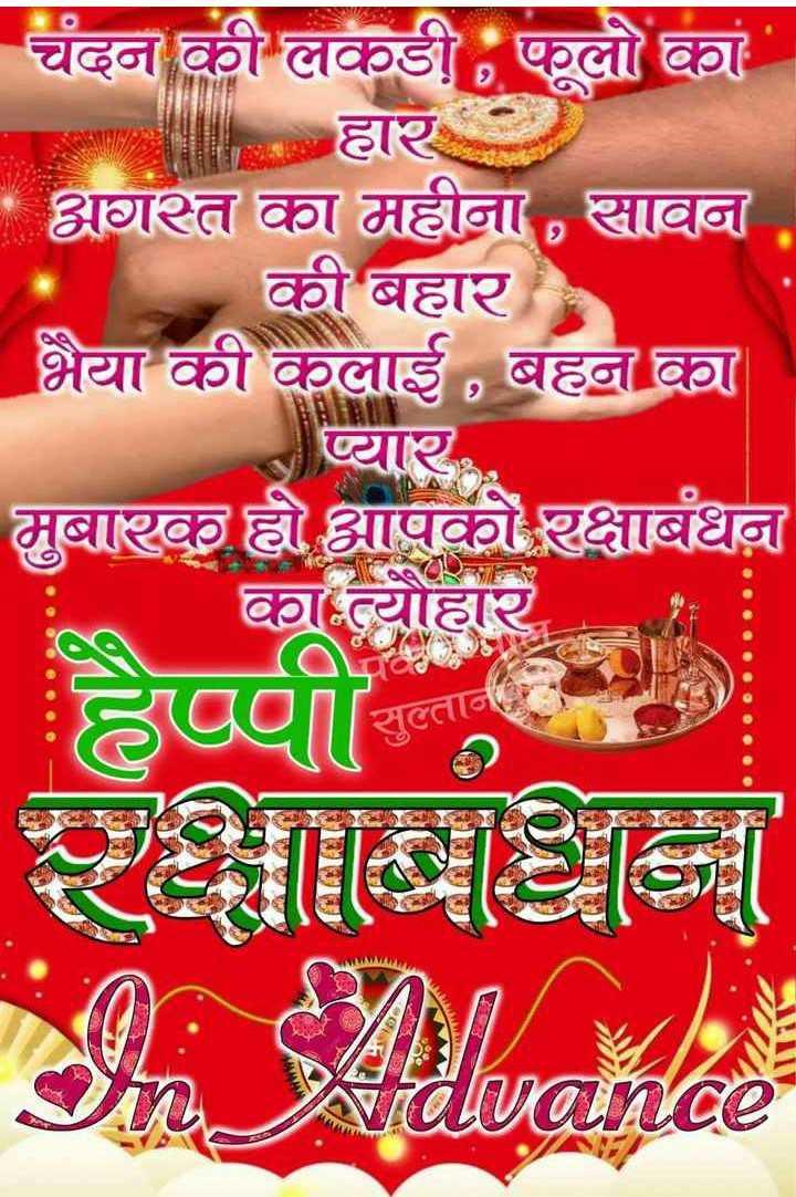 रक्षाबंधन - चंदन की लकडी , फूलो का हार अगस्त का महीना , सावन . की बहार भैया की कलाई , बहन का प्यार मुबारक हो आपको रक्षाबंधना बाधा E - 28 Movie । RSS ( AGE - ShareChat
