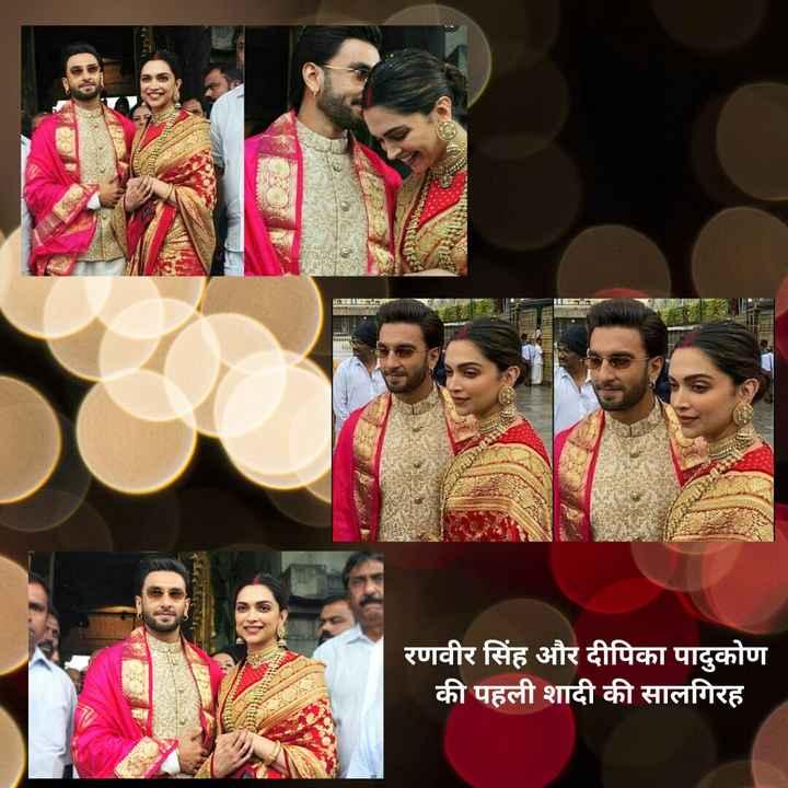 रणवीर-दीपिका - रणवीर सिंह और दीपिका पादुकोण की पहली शादी की सालगिरह - ShareChat
