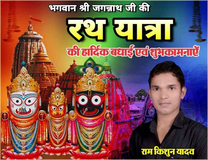 रथ यात्रा - भगवान श्री जगन्नाथ जी की यात्रा कीर्दीGALI ००० रामकिशुन यादव - ShareChat