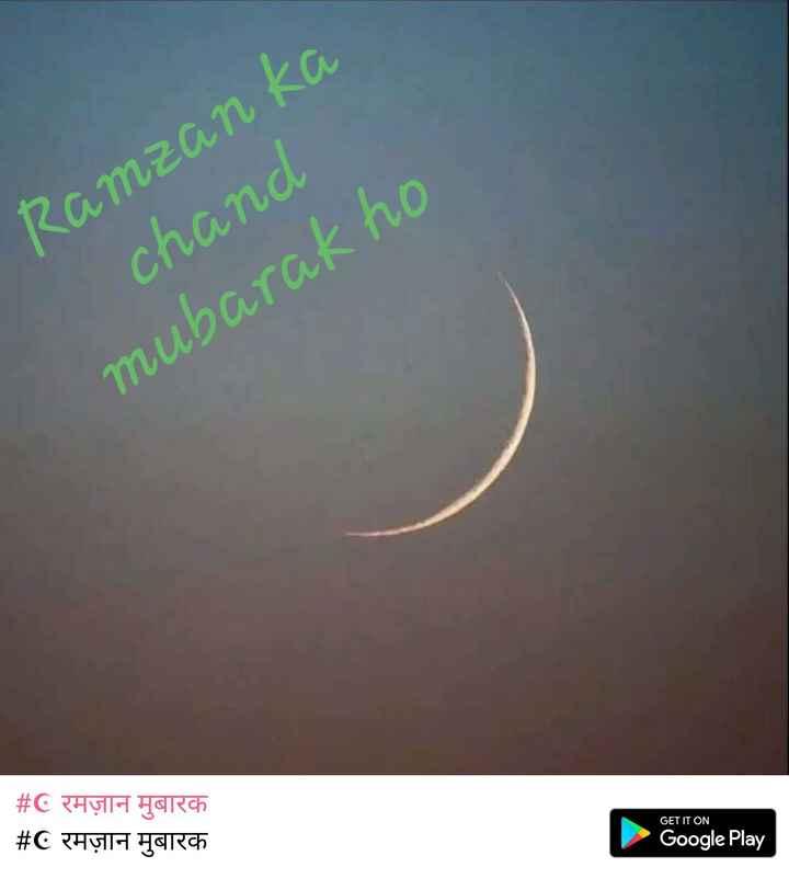 रमज़ान का चाँद - Ramzan ka chand mubarak ho # C रमज़ान मुबारक # 6 रमज़ान मुबारक GET IT ON ८ रमजान मुबारक Google Play - ShareChat