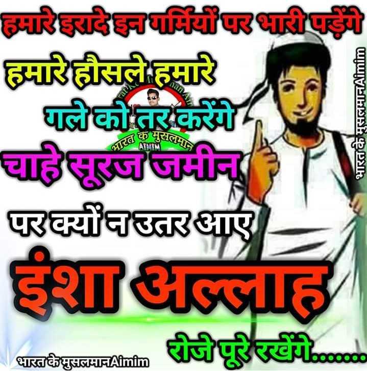 रमज़ान की तैयारी - भारतके मुसलमानAfmfim 5मुसलमान 41टल क AIMIM बाधा माहौसलहमारे । घर डूबीच एयतरा ©l - पढाब्द Ethim पूरे - ShareChat