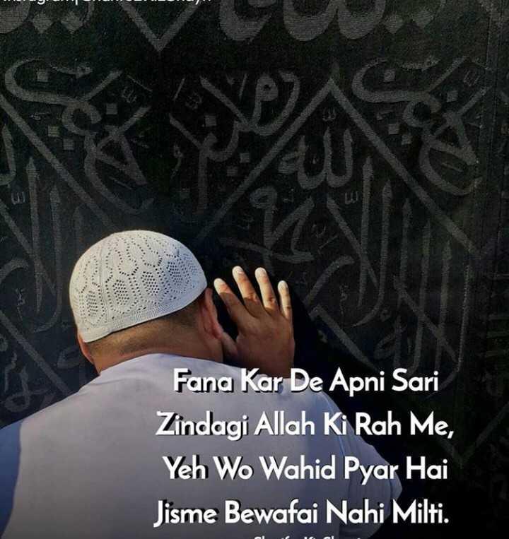 रमज़ान ज़ायक़ा - Fana Kar De Apni Sari Zindagi Allah Ki Rah Me , Yeh Wo Wahid Pyar Hai Jisme Bewafai Nahi Milti . - ShareChat