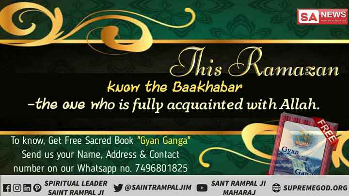 रमज़ान मुबारक ग्रीटिंग - NEWS TTT WERK amazan kuow the Baakhabar - the one who is fully acquainted with Allah . HALLI FREE Gyan To know , Get Free Sacred Book Gyan Ganga Send us your Name , Address & Contact number on our Whatsapp no . 7496801825 fo in @ SPIRITUAL LEADER @ SAINTRAMPALJIM D SAINT RAMPAL JI Tan SANT RAMPAL JI - ASUPREMEGOD . ORG MAHARAJ - ShareChat