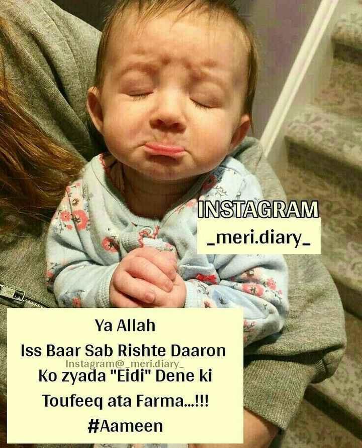 🤣रमज़ान स्पेशल जोक्स - INSTAGRAM _ meri . diary Instagram @ _ meri . diary Ya Allah Iss Baar Sab Rishte Daaron Ko zyada Eidi Dene ki Toufeeq ata Farma . . . ! ! ! # Aameen - ShareChat