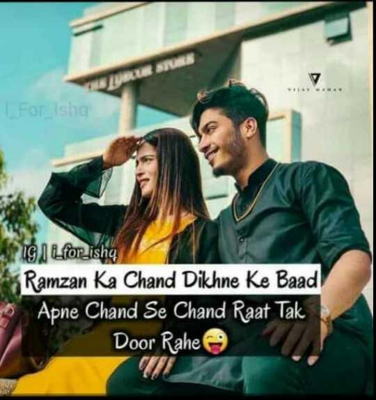 🤣रमज़ान स्पेशल जोक्स - For she 19 . ILfor _ isha Ramzan Ka Chand Dikhne Ke Baad Apne Chand Se Chand Raat Tak Door Rahe - ShareChat