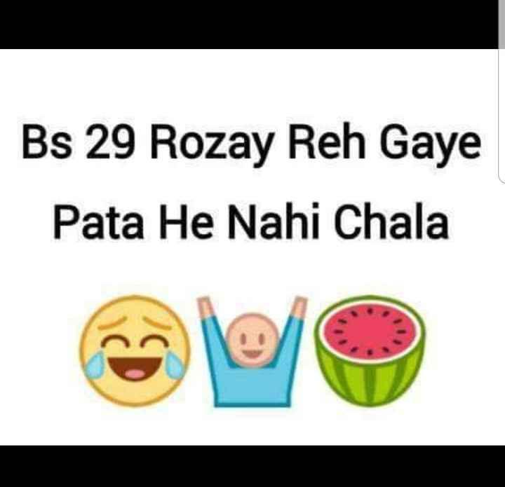 🤣रमज़ान स्पेशल जोक्स - Bs 29 Rozay Reh Gaye Pata He Nahi Chala - ShareChat