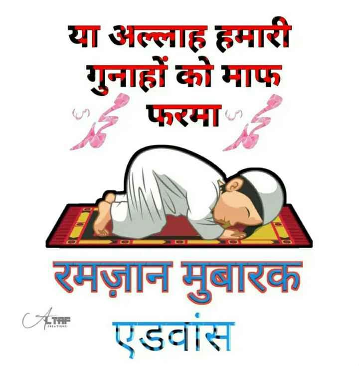 📷रमज़ान wallpaper - या अल्लाह हमारी गुनाहों को माफ 7 फरमा रमज़ान मुबारक एडवांस - ShareChat