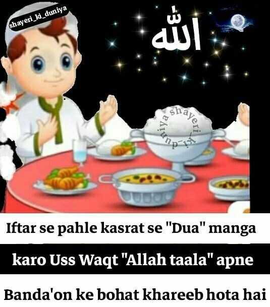 📷रमज़ान wallpaper - shayeri _ ki _ duniya PV geri Iftar se pahle kasrat se Dua manga karo Uss Waqt Allah taala apne Bandalon ke bohat khareeb hota hai - ShareChat