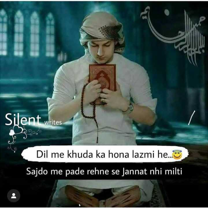 📷रमज़ान wallpaper - Silent writes writes Dil me khuda ka hona lazmi he . . . Sajdo me pade rehne se Jannat nhi milti : - ShareChat