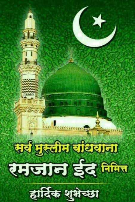 📕रमजान माहिती - 1 । । सर्व मुस्लीम बांधवाना रमजान ईद निमित्त हार्दिक शुभेच्छा - ShareChat