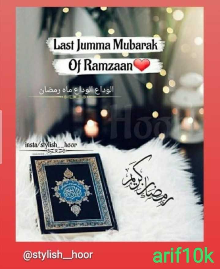 📕रमजान माहिती - Last Jumma Mubarak Of Ramzaan الوداع الوداع ماہ رمضان instastylish _ hoor EXONORER @ stylish _ hoor - ShareChat