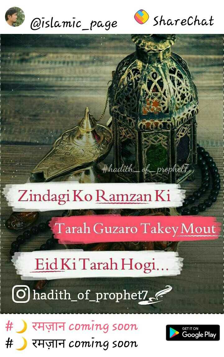 🌙 रमजान शुरू - @ islamic _ page ShareChat # hadith - of - prophett Zindagi Ko Ramzan Ki Tarah Guzaro Takey Mout Eid Ki Tarah Hogi . . . O hadith _ of _ prophet ? GET IT ON | # ) रमज़ान coming Soon . # ) रमज़ान coming Soon Google Play - ShareChat