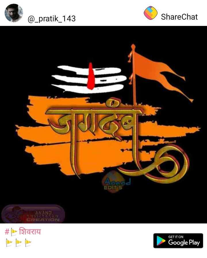 🕌रमजान Coming Soon - pratik 143 @ _ pratik _ 143 ShareChat EDIT ' S RECTION # Bay GET IT ON Google Play - ShareChat