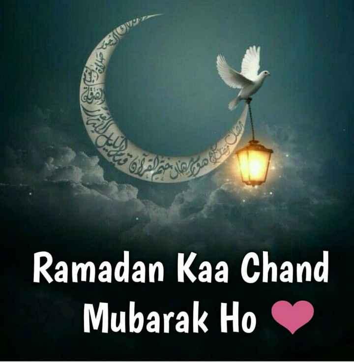 🕌रमजान Coming Soon - Calw Ramadan Kaa Chand Mubarak Ho - ShareChat