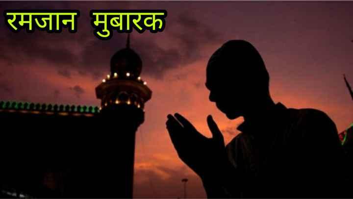 🕌रमजान Coming Soon - रमजान मुबारक - ShareChat