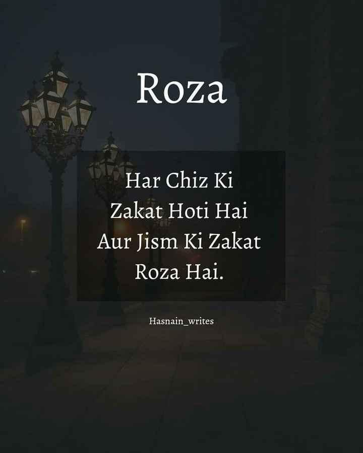 🕌रमजान Coming Soon - Roza Har Chiz Ki Zakat Hoti Hai Aur Jism Ki Zakat Roza Hai . Hasnain _ writes - ShareChat