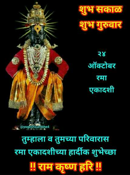 💐रमा एकादशी - शुभ सकाळ शुभ गुरुवार २४ ऑक्टोबर रमा एकादशी @ yogeshsumbhe4 तुम्हाला व तुमच्या परिवारास रमा एकादशीच्या हार्दीक शुभेच्छा ! ! राम कृष्ण हरि ! ! - ShareChat