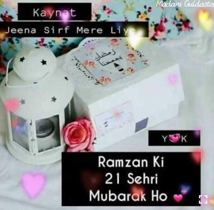 रमज़ान मुबारक - Madani Guldasta Kaynat Jeena Sirf Mere Liye Ramzan Ki 21 Sehri Mubarak Ho 1 L2 - ShareChat