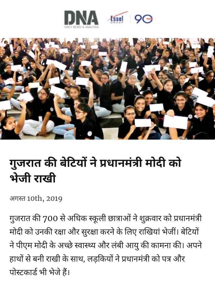 राखी की थाली - DNA lssal 99 DAILY NEWS & ANALYSIS गुजरात की बेटियों ने प्रधानमंत्री मोदी को भेजी राखी अगस्त 10th , 2019 गुजरात की 700 से अधिक स्कूली छात्राओं ने शुक्रवार को प्रधानमंत्री मोदी को उनकी रक्षा और सुरक्षा करने के लिए राखियां भेजीं । बेटियों ने पीएम मोदी के अच्छे स्वास्थ्य और लंबी आयु की कामना की । अपने हाथों से बनी राखी के साथ , लड़कियों ने प्रधानमंत्री को पत्र और पोस्टकार्ड भी भेजे हैं । - ShareChat