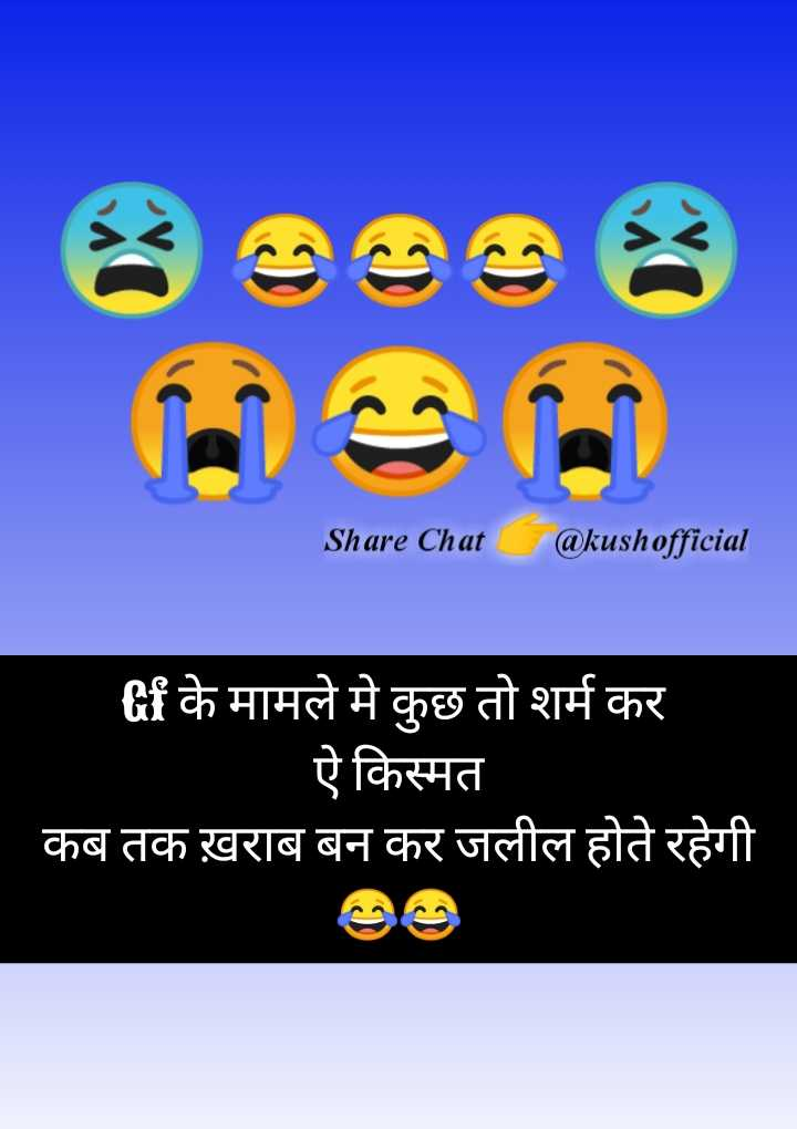 राखी जोक्स - Share Chat @ kush official af के मामले मे कुछ तो शर्म कर ऐ किस्मत _ _ _ कब तक ख़राब बन कर जलील होते रहेगी - ShareChat