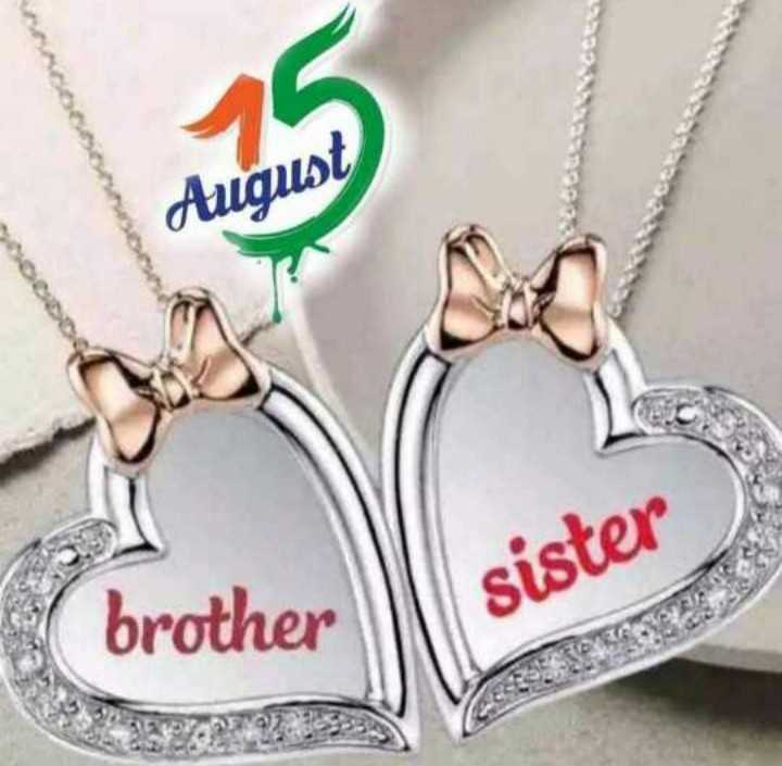 💕राखी स्टेटस - August brother sister - ShareChat