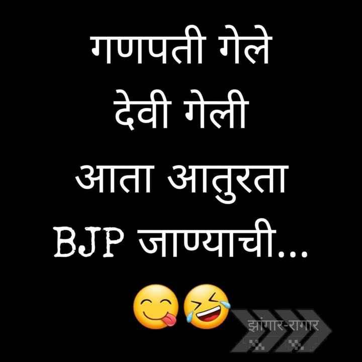 🤪राजकीय टोलेबाजी - गणपती गेले देवी गेली आता आतुरता BJP जाण्याची . . . झांगार - रागार - ShareChat
