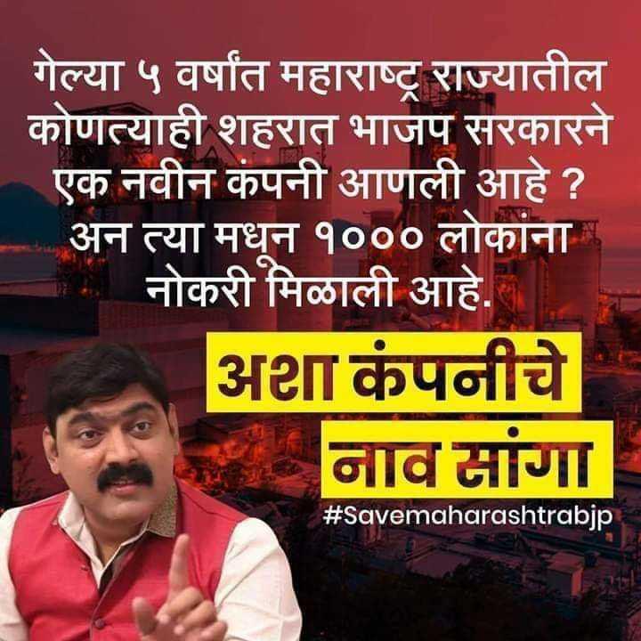 🤪राजकीय टोलेबाजी - गेल्या ५ वर्षांत महाराष्ट्र राज्यातील कोणत्याही शहरात भाजप सरकारने एक नवीन कंपनी आणली आहे ? अन त्या मधून १००० लोकांना नोकरी मिळाली आहे . अशा कंपनीचे नाव सांगा # Savemaharashtrabjp - ShareChat