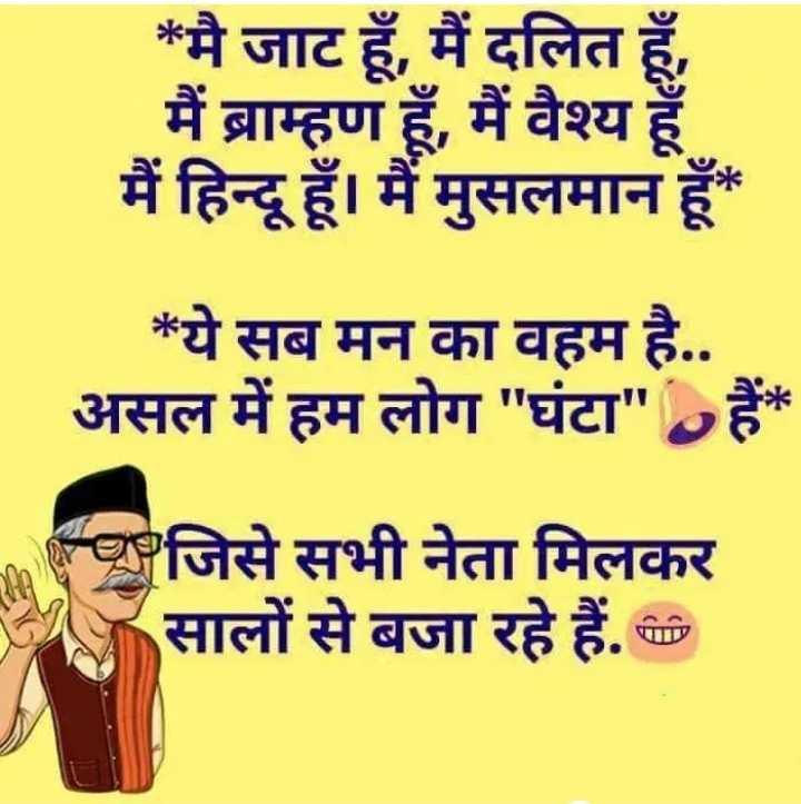 🤔राजकीय टोलेबाजी - * मै जाट हूँ , मैं दलित हूँ , मैं ब्राम्हण हूँ , मैं वैश्य हूँ मैं हिन्दू हूँ । मैं मुसलमान हूँ * * ये सब मन का वहम है . . असल में हम लोग घंटा ० हैं * जिसे सभी नेता मिलकर सालों से बजा रहे हैं . ऐD - - ShareChat