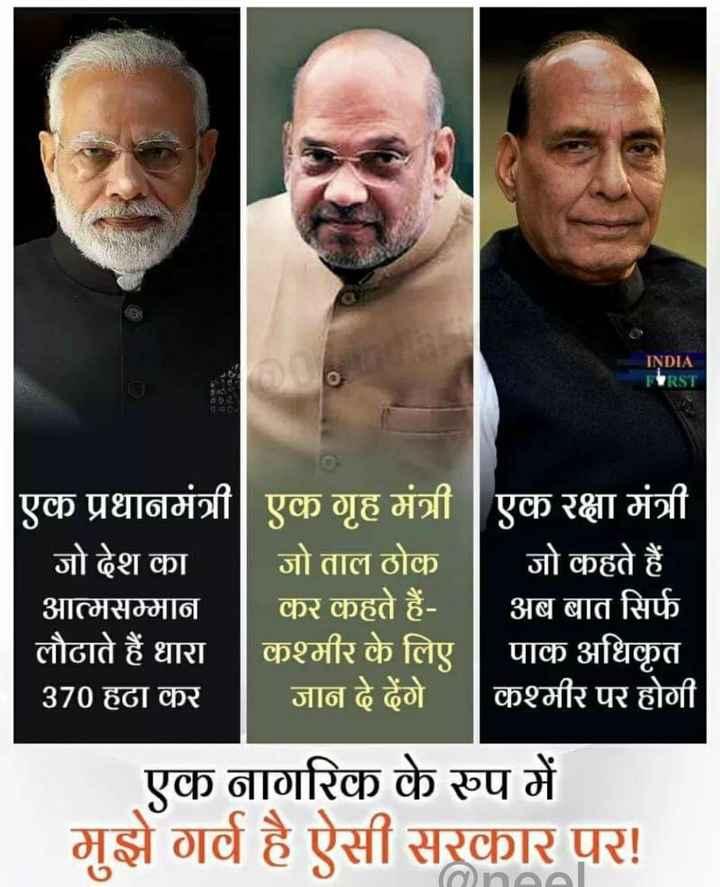 📢 राजनीतिक चर्चा - INDIA FIRST एक प्रधानमंत्री एक गृह मंत्री   एक रक्षा मंत्री जो देश का   जो ताल ठोक   जो कहते हैं आत्मसम्मान   कर कहते हैं -   अब बात सिर्फ लौठाते हैं धारा   कश्मीर के लिए   पाक अधिकृत 370 हठा कर जान दे देंगे   कश्मीर पर होगी एक नागरिक के रूप में मुझे गर्व है ऐसी सरकार पर ! one - ShareChat