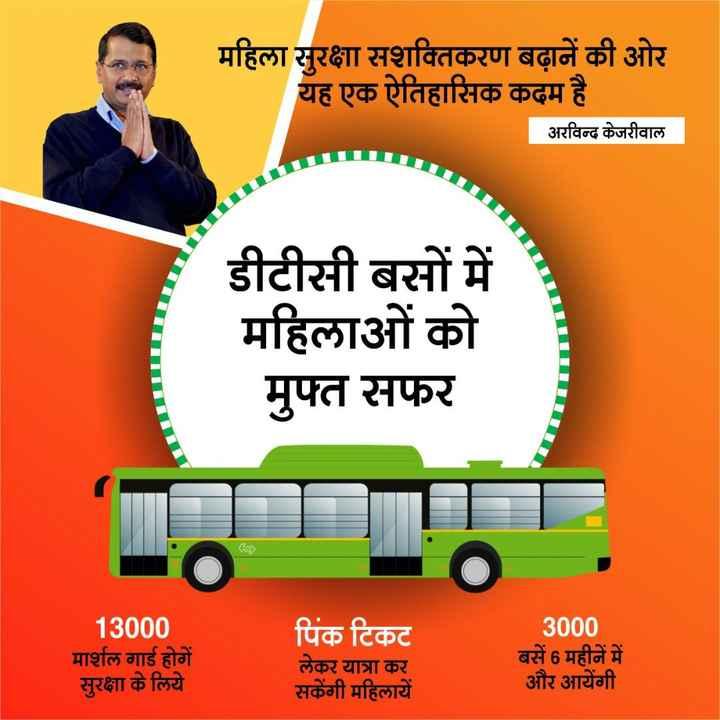🇮🇳राजनीतिक चर्चा - महिला सुरक्षा सशक्तिकरण बढ़ाने की ओर यह एक ऐतिहासिक कदम है अरविन्द केजरीवाल डीटीसी बसों में महिलाओं को मुफ्त सफर 13000 मार्शल गार्ड होगें सुरक्षा के लिये पिंक टिकट लेकर यात्रा कर सकेंगी महिलायें 3000 बसें 6 महीने में और आयेंगी - ShareChat