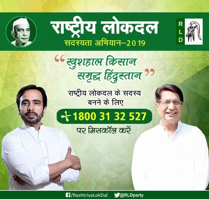 📢 राजनीतिक चर्चा - E ) राष्ट्रीय लोकदल सदस्यता अभियान - 2019 खुशहाल किसान समृद्ध हिंदुस्तान राष्ट्रीय लोकदल के सदस्य बनने के लिए - 1 - 18003132527 पर मिसकॉल करें f / RashtriyaLokDal Y @ RLDparty - ShareChat