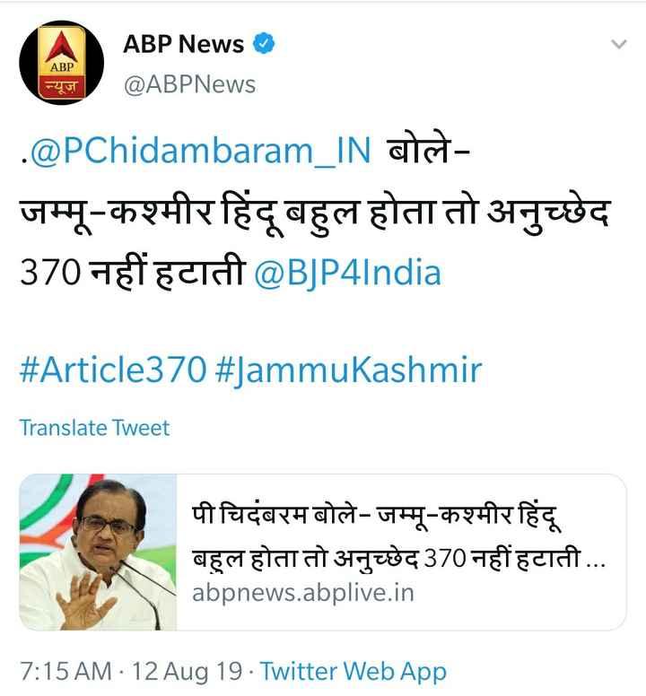 📢 राजनीतिक चर्चा - ABP ABP News @ ABPNews . @ PChidambaram _ IN बोले जम्मू - कश्मीर हिंदूबहुल होता तो अनुच्छेद 370 नहीं हटाती @ BJP4India # Article370 # Jammukashmir Translate Tweet पी चिदंबरम बोले - जम्मू - कश्मीर हिंदू बहुल होता तो अनुच्छेद 370 नहीं हटाती . . . abpnews . abplive . in _ _ _ 7 : 15 AM - 12Aug 19 . Twitter Web App - ShareChat