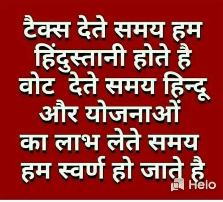 📢 राजनीतिक चर्चा - टैक्स देते समय हम | हिंदुस्तानी होते है । वोट देते समय हिन्दू और योजनाओं का लाभ लेते समय हम स्वर्ण हो जाते है । 2 - ShareChat