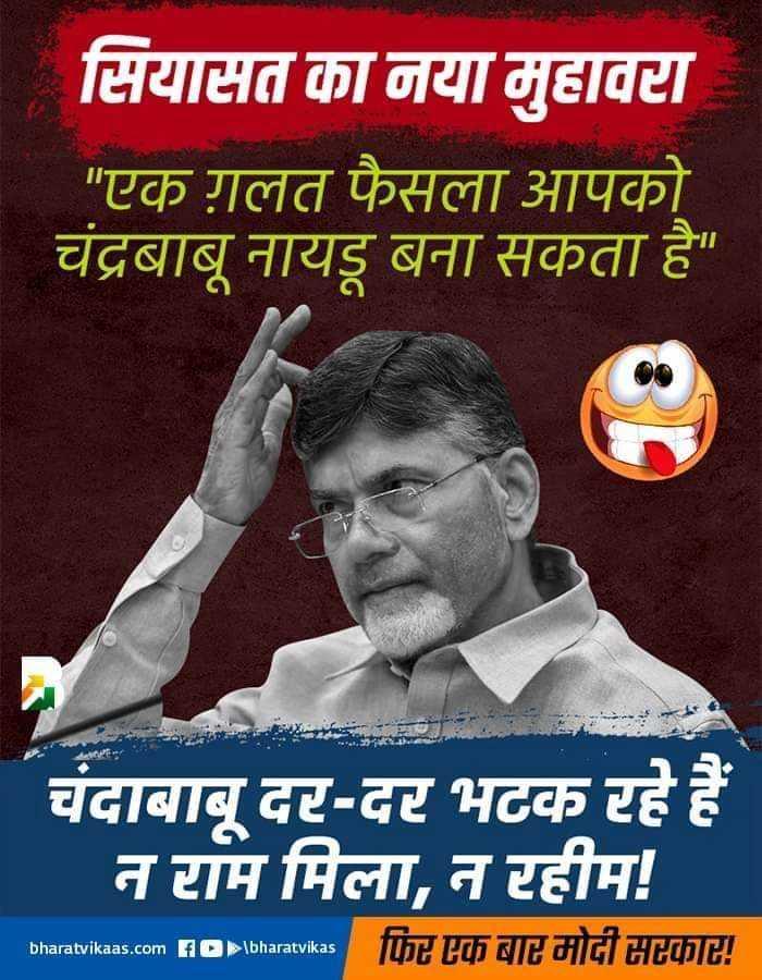 😆 राजनीतिक व्यंग्य 😂 - सियासत का नया मुहावरा | एक ग़लत फैसला आपको चंद्रबाबू नायडू बना सकता है चंदाबाबू दर - दर भटक रहे हैं । न राम मिला , न रहीम ! bharatvikaas . com HD Bharatvikas फिर इक बाह मोदी महा । bharatvikaas . com f b haratvikas - ShareChat