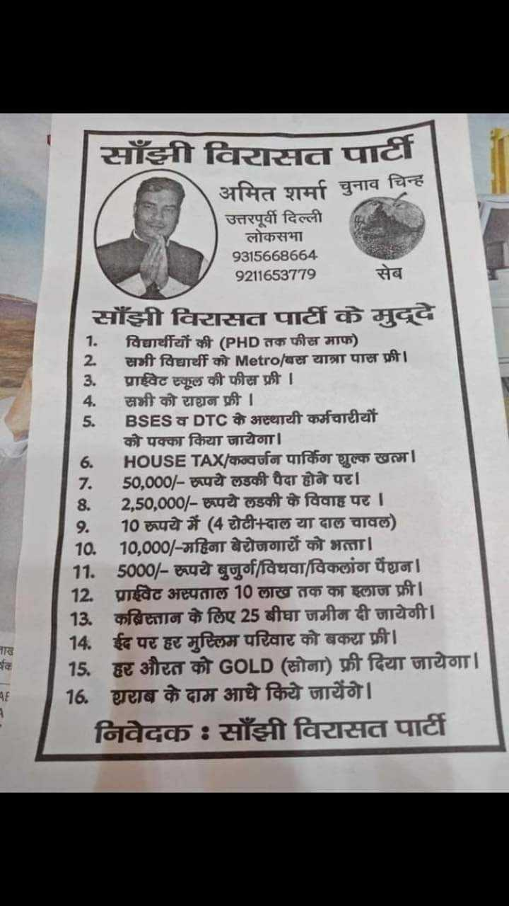 😆 राजनीतिक व्यंग्य 😂 - साँझी विरासत पार्टी अमित शर्मा चुनाव चिन्ह उत्तरपूर्वी दिल्ली | लोकसभा 9315668664 9211653779 | सेब 2 सझी विरासत पार्टी के मुद्दे 1 . विद्यार्थीयों की ( PHD तक फीस माफ ) 2 . सभी विद्यार्थी की Metro / बस यात्रा पास फ्री । प्राईवेट ट्कूल की फीस फ्री | सभी को राशन फ्री | BSEs व DTC के अस्थायी कर्मचाटीय को पक्का किया जायेगा । HOUSE TAX / कन्वर्जन पार्किग शुल्क खत्म । । 50 , 000 / - रूपये लड़की पैदा होने पर । 8 . 2 , 50 , 000 / - रूपये लड़की के विवाह पर । 9 . 10 रूपये में 4 छोटी + दाल या दाल चावल ) 10 . 10 , 000 / - महिना बेरोजगारों को भत्ता 11 . 5000 / - रूपये बुजुर्ग / विधवा / विकलांग पेंशन । 12 . प्राईवेट अस्पताल 10 लाख तक का इलाज फ्री । 13 . कब्रितान के लिए 25 बीघा जमीन दी जायेगी । 14 . ईद पर हर मुस्लिम परिवार को बकस फ्री । 15 . हर औरत की GOLD ( सोना ) फ्री दिया जायेगा । 16 . शराब के दाम आधे किये जायेंगे । | निवेदक : साँझी विरासत पार्टी ना - ShareChat
