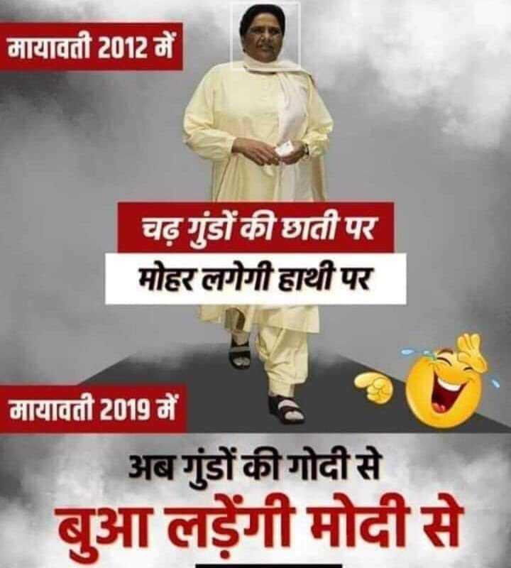 😆 राजनीतिक व्यंग्य 😂 - | मायावती 2012 में चढ़ गुंडों की छाती पर मोहर लगेगी हाथी पर मायावती 2019 में अब गुंडों की गोदी से बुआ लड़ेंगी मोदी से - ShareChat