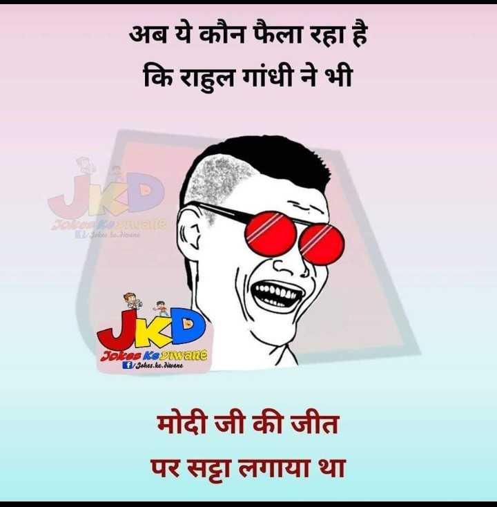 😆 राजनीतिक व्यंग्य 😂 - अब ये कौन फैला रहा है । कि राहुल गांधी ने भी • Jokes Ksenware f / Jokes . ko . disne मोदी जी की जीत पर सट्टा लगाया था - ShareChat