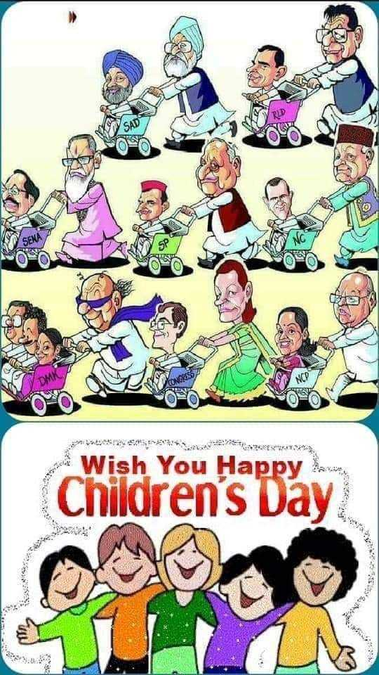 😆 राजनीतिक व्यंग्य 😂 - Wish You Happy Hour Children ' s Day : B WS - ShareChat