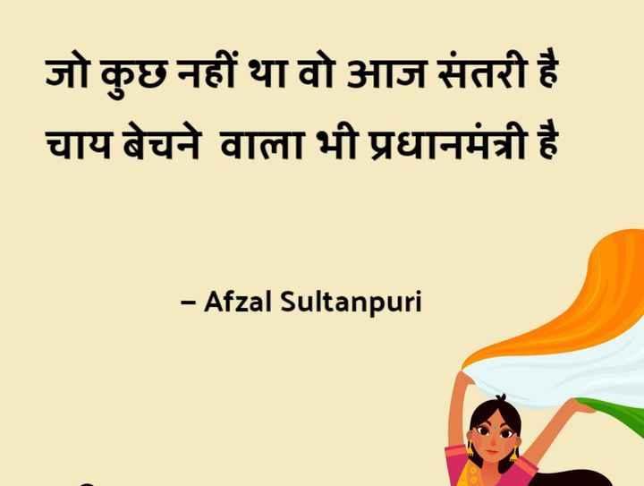 😆 राजनीतिक व्यंग 😂 - जो कुछ नहीं था वो आज संतरी है । चाय बेचने वाला भी प्रधानमंत्री है । - Afzal Sultanpuri - ShareChat