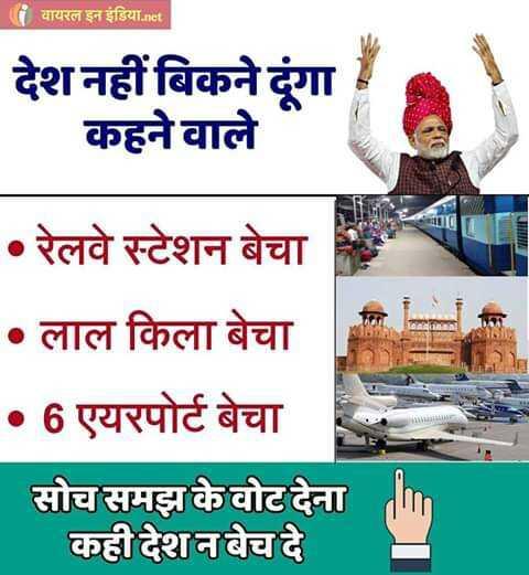 😆 राजनीतिक व्यंग 😂 - । वायरल इन इंडिया . net देश नहीं बिकने दूंगा । कहने वाले • रेलवे स्टेशन बेचा • लाल किला बेचा • 6 एयरपोर्ट बेचा सोचसमझके वोट देना कहीदेशनबेच - ShareChat