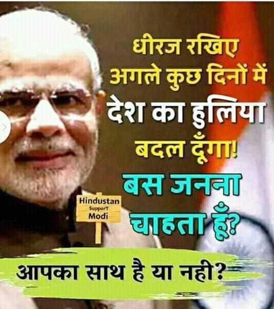 #राजनीति के खिलाड़ी - धीरज रखिए अगले कुछ दिनों में देश का हुलिया बदल दूंगा ! बस जनना चाहता हु - आपका साथ है या नही ? Hindustan Support Modi - ShareChat