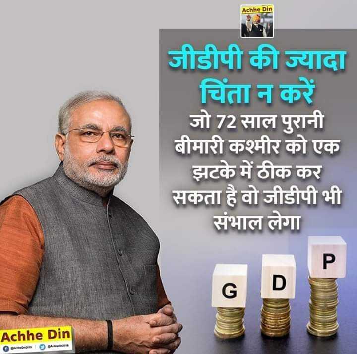 #राजनीति के खिलाड़ी - Achhe Din जीडीपी की ज्यादा चिंता न करें जो 72 साल पुरानी बीमारी कश्मीर को एक झटके में ठीक कर सकता है वो जीडीपी भी संभाल लेगा Achhe Din - ShareChat