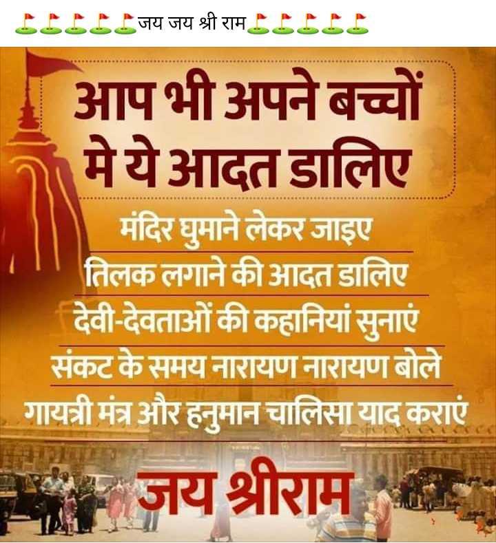 📢 राजनीति - जय जय श्री राम : : : आप भी अपने बच्चों मे येआदत डालिए मंदिर घुमाने लेकर जाइए तिलक लगाने की आदत डालिए देवी - देवताओं की कहानियां सुनाएं संकट के समय नारायण नारायण बोले गायत्री मंत्र और हनुमान चालिसा याद कराएं जय श्रीराम - ShareChat